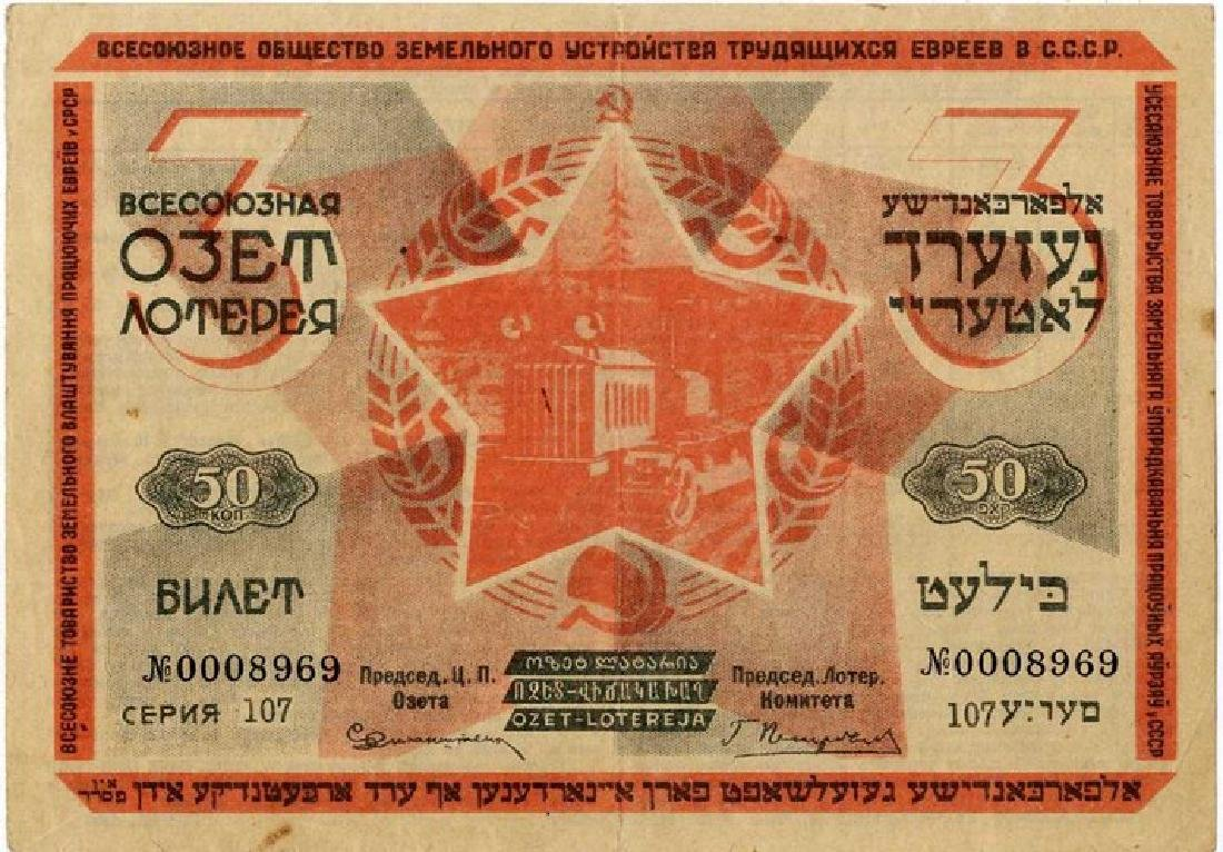 Jewish Labor Society' Currency, Russia. 1930