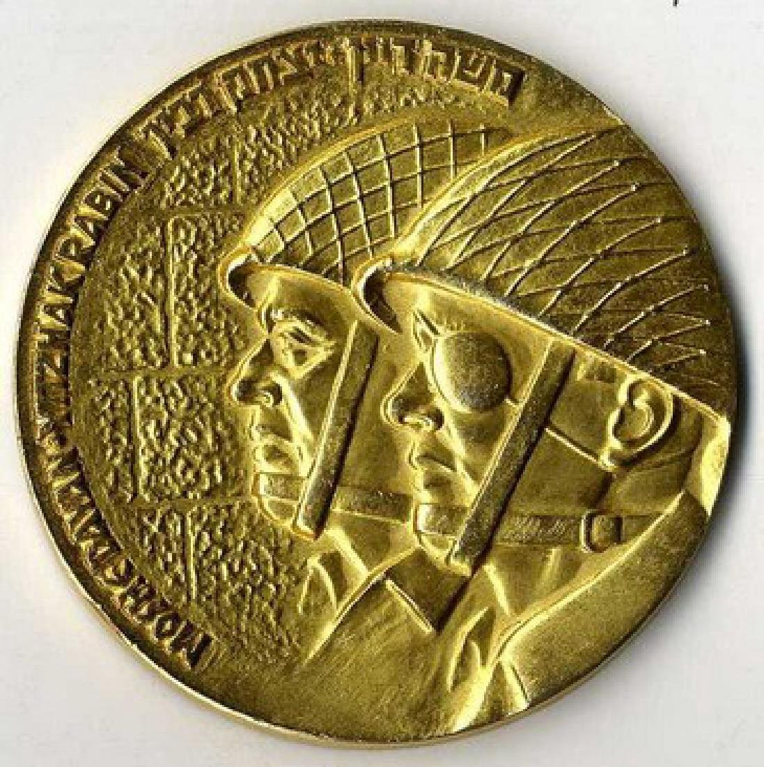 Medallion - Liberation of Jerusalem 1967