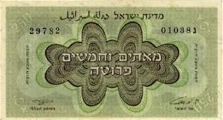250 Prutah Banknote Currency Proposal  1953