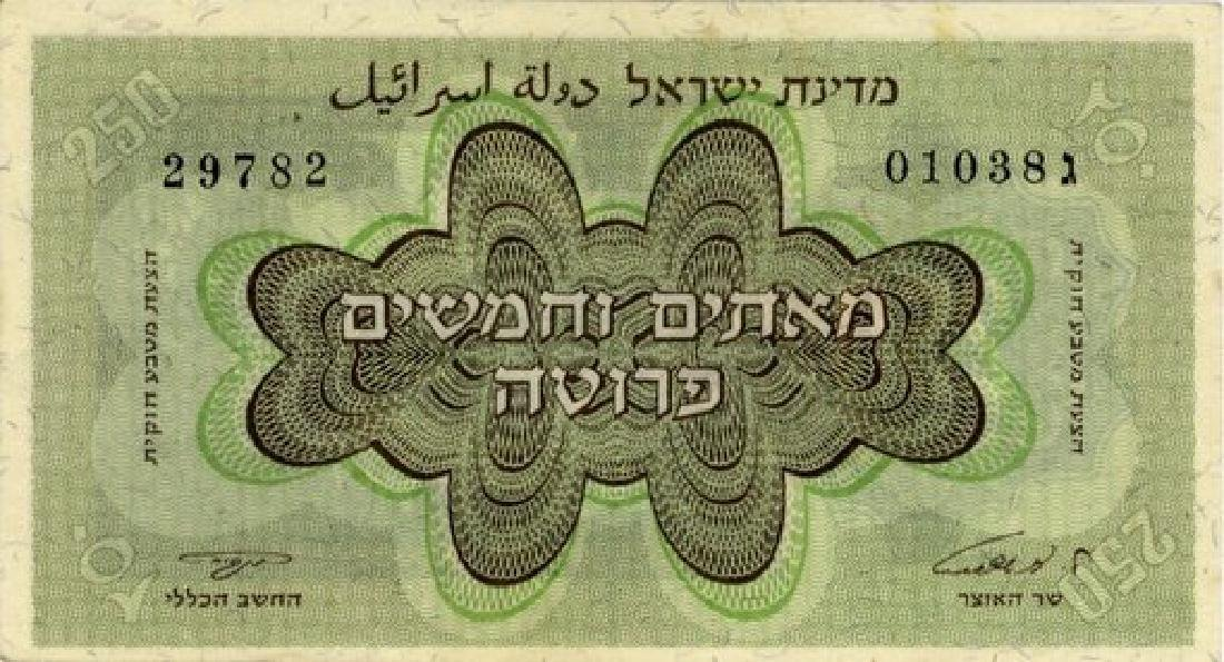 250 Prutah Banknote, Currency Proposal - 1953