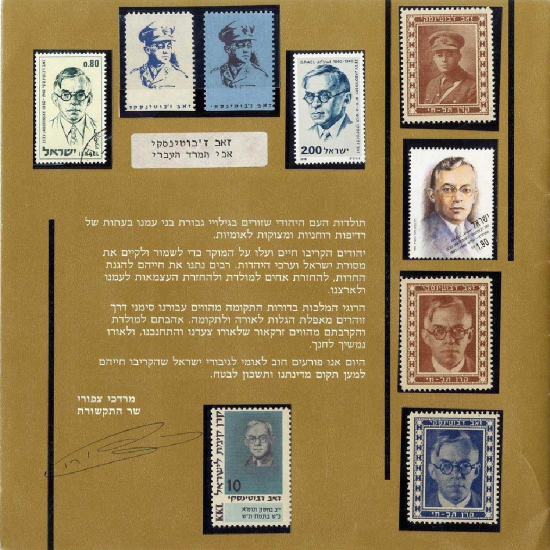 """Stamps of """"Harugei Malchut B'Dor HaTekuma,"""" Complete"""