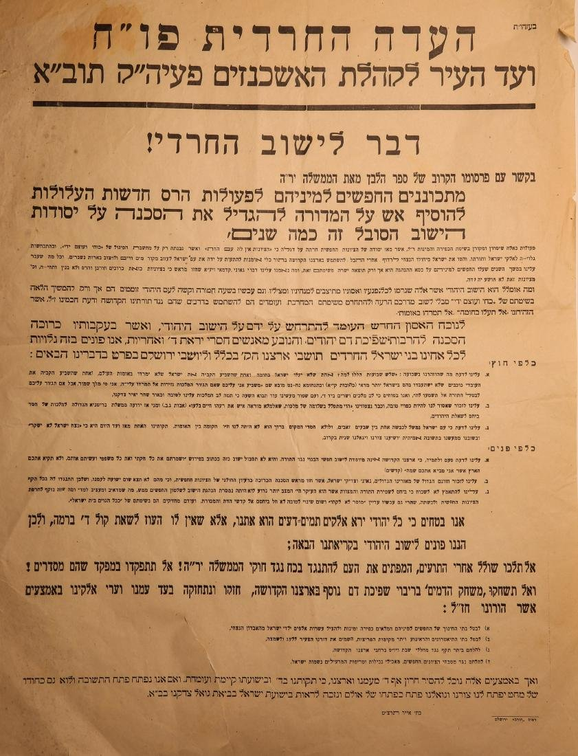 Poster Issued by the Council of the Eidah HaCharedit