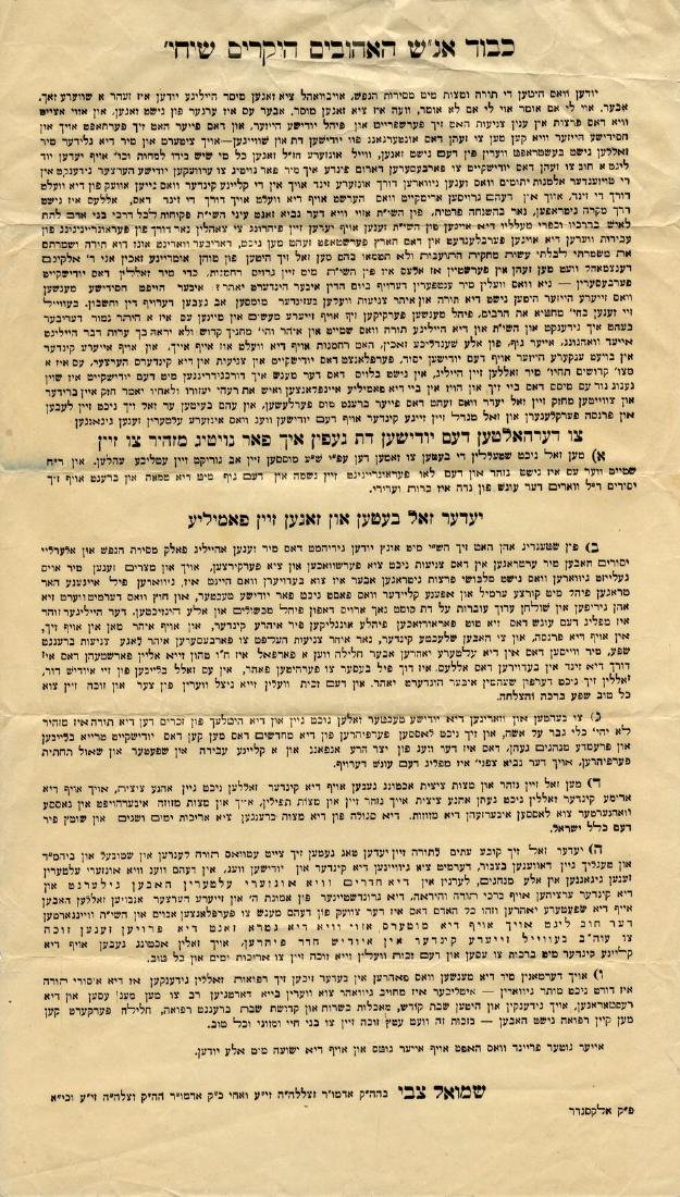 A Rare Poster - Words of Encouragement from the Rebbe