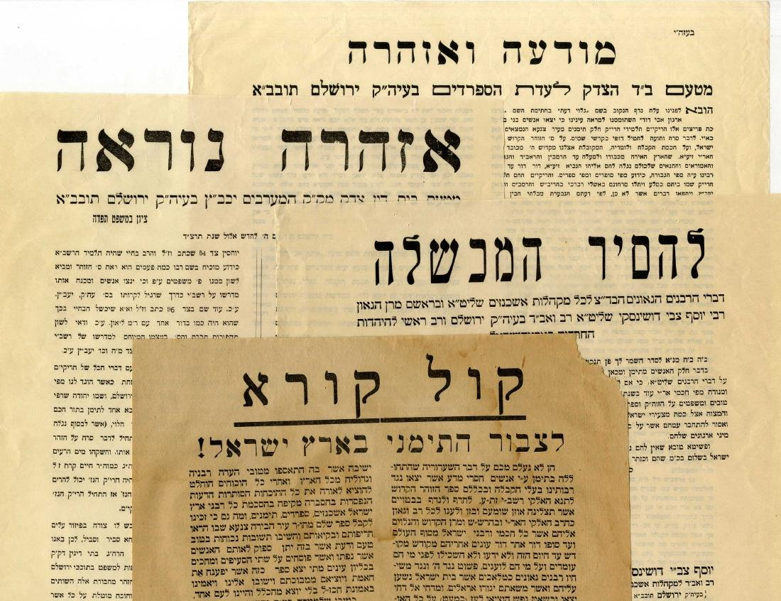 Collection of Early Posters from Leading Torah Scholars