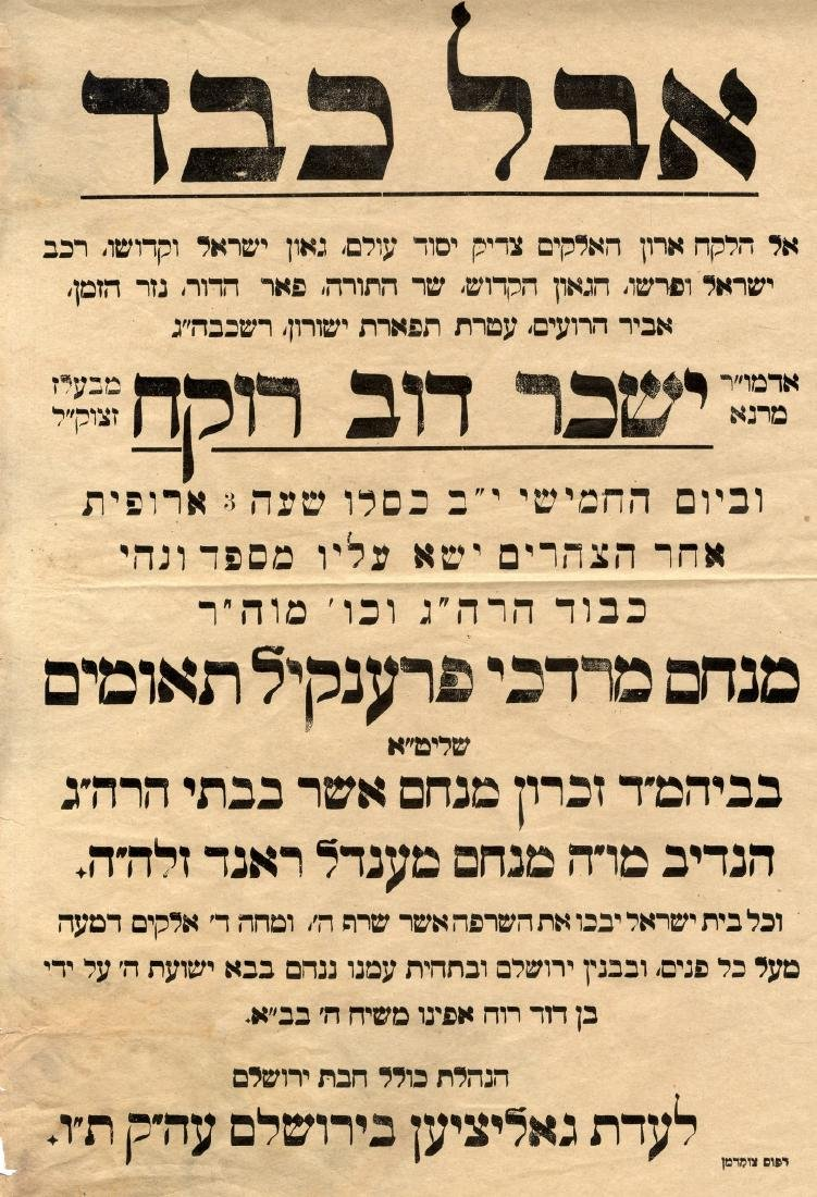 An Obitury on the Death of the Rebbe of Belz Rabbi