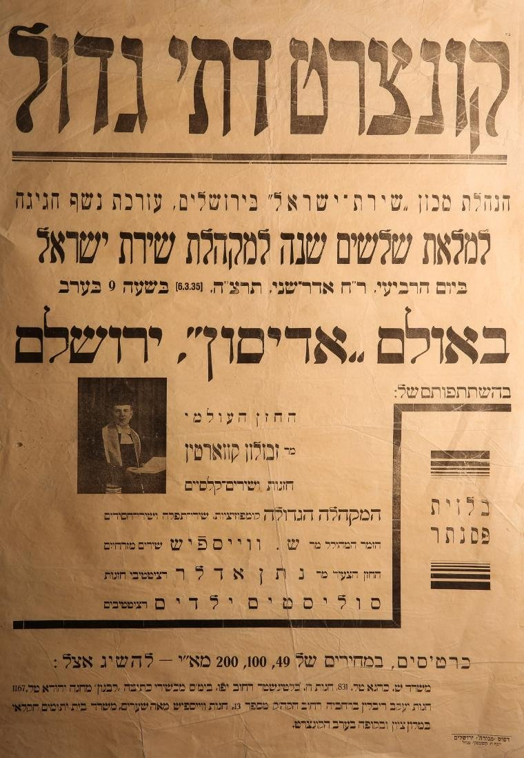Two Notices of Jewish and Cantorial Concerts.