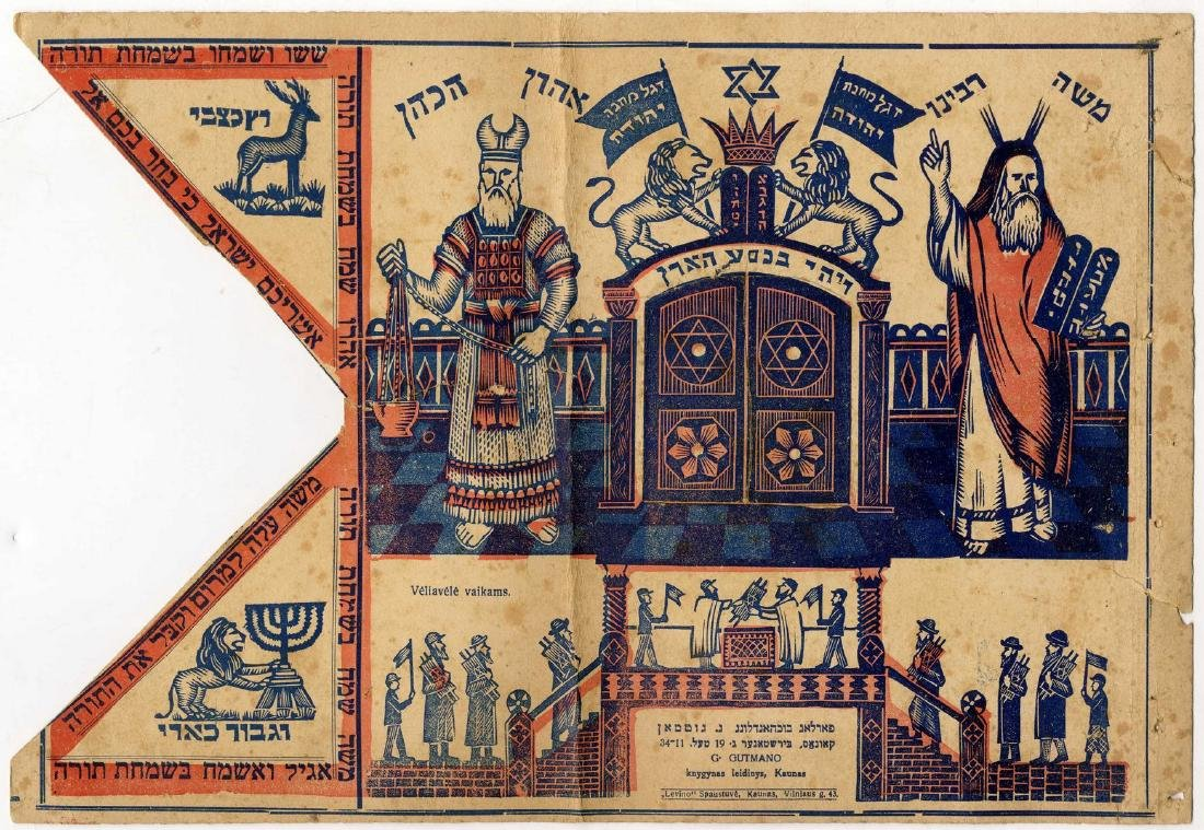 Simchat Torah Flag - Kaunas [Lithuania], from the First