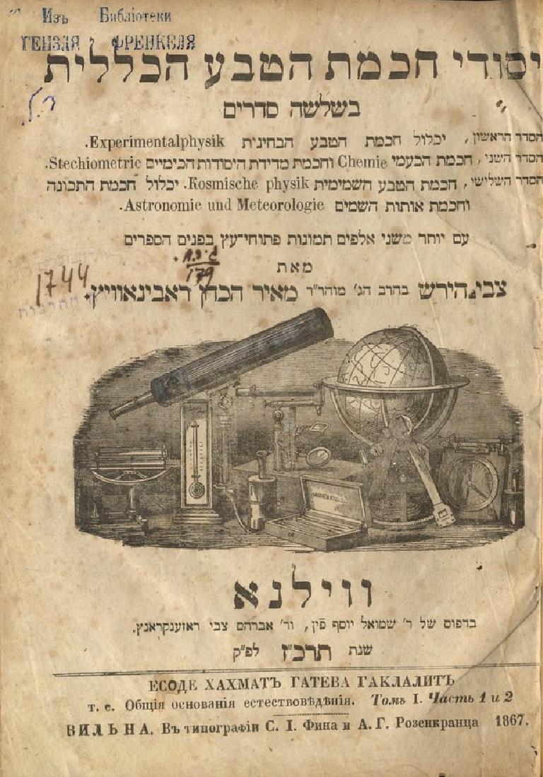 """Fundamentals of General Science - """"HaMenucha"""