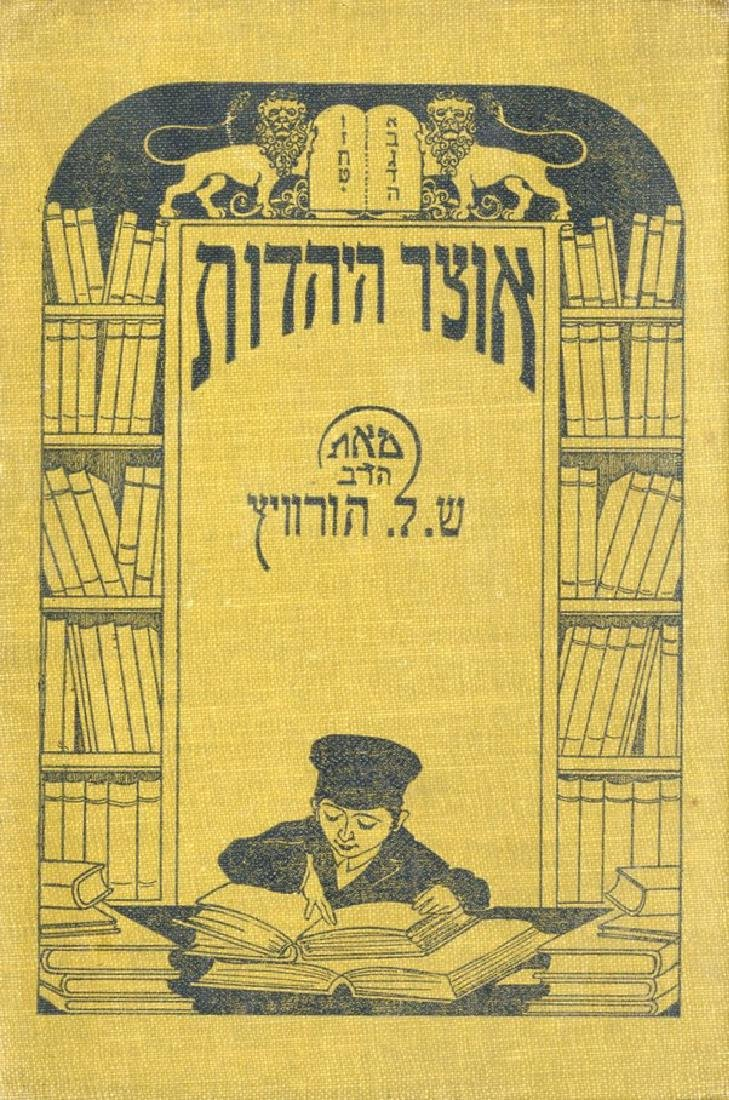 Collection of Judaism Textbooks for Children. New York