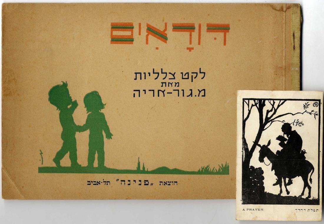 """""""Dudaim"""" by Meir Gur Aryeh [1947]"""
