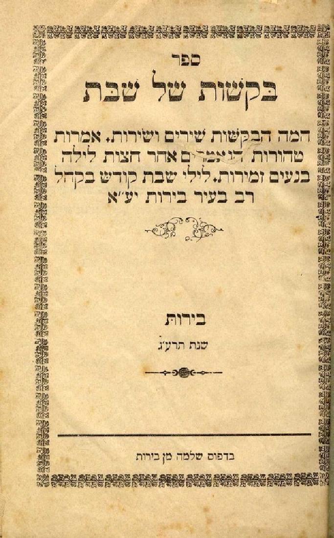 """""""Bakashot shel Shabbat,"""" Beirut. [1913]"""