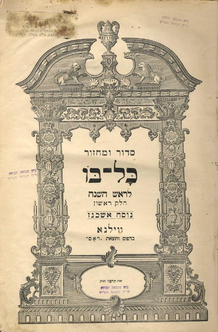 """Kol Bo"" Siddur and Machzor for Cantors - Vilna, 1926"