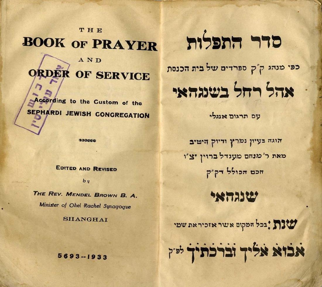 """Ohel Rachel"" Siddur for the Sephardic Community -"