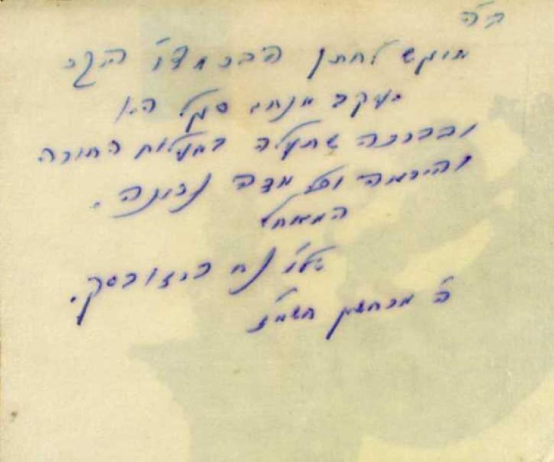 The Book 'Yesod Ha'Avodah' with a Dedication by the