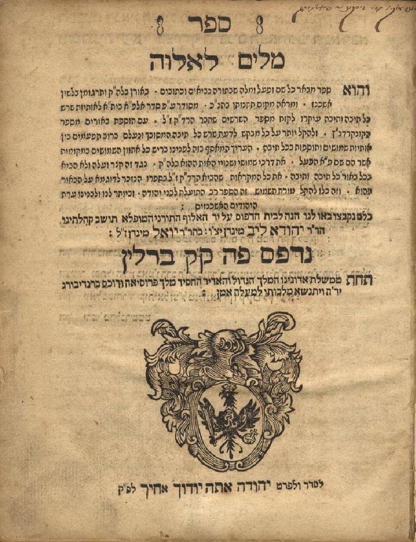 Milim L'Eloh-a - Berlin, [1760] First Edition