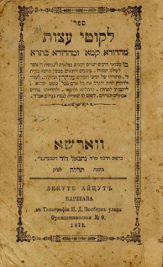 Breslov Chassidut - A Collection of Books, 19th Century