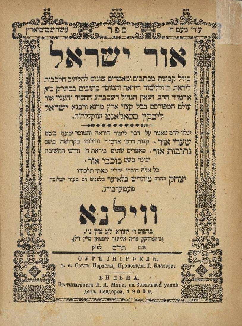 Or Yisrael, Vilna 1900. First Edition