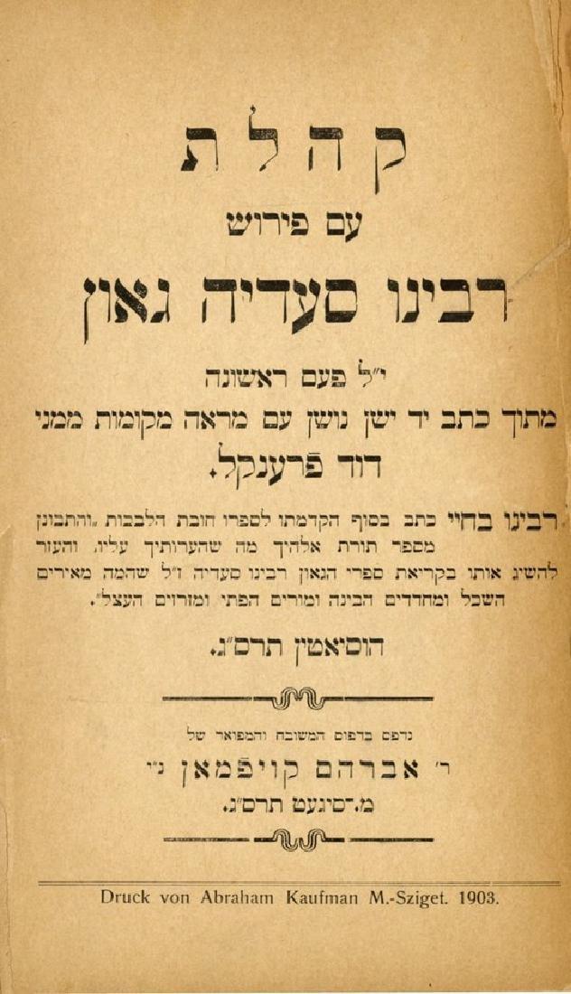 Ecclesiastes with Rabbi Saadya Gaon's Commentary,