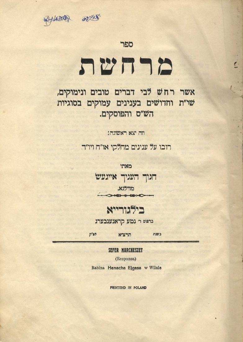 """Marcheshet,"" Bilgoray, [1931]. First edition."