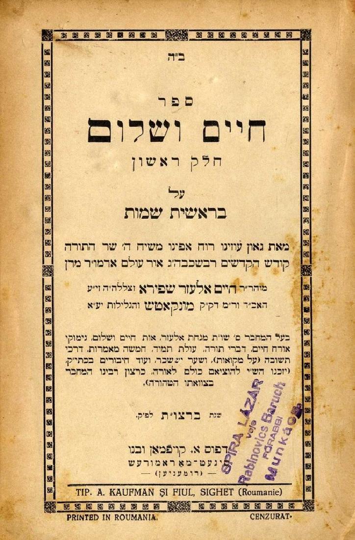 """""""Chaim V'Shalom,"""" Sighet, [1938]. First edition"""