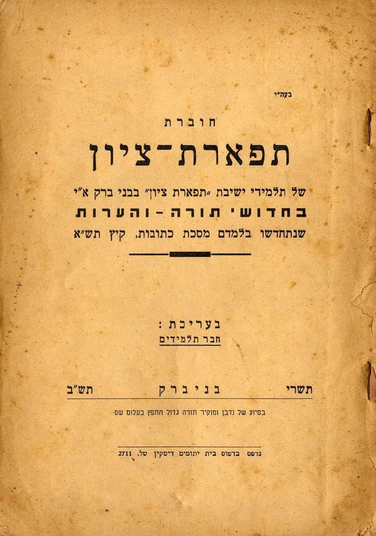 Tiferet Tziyon Booklet with an Essay by one of the