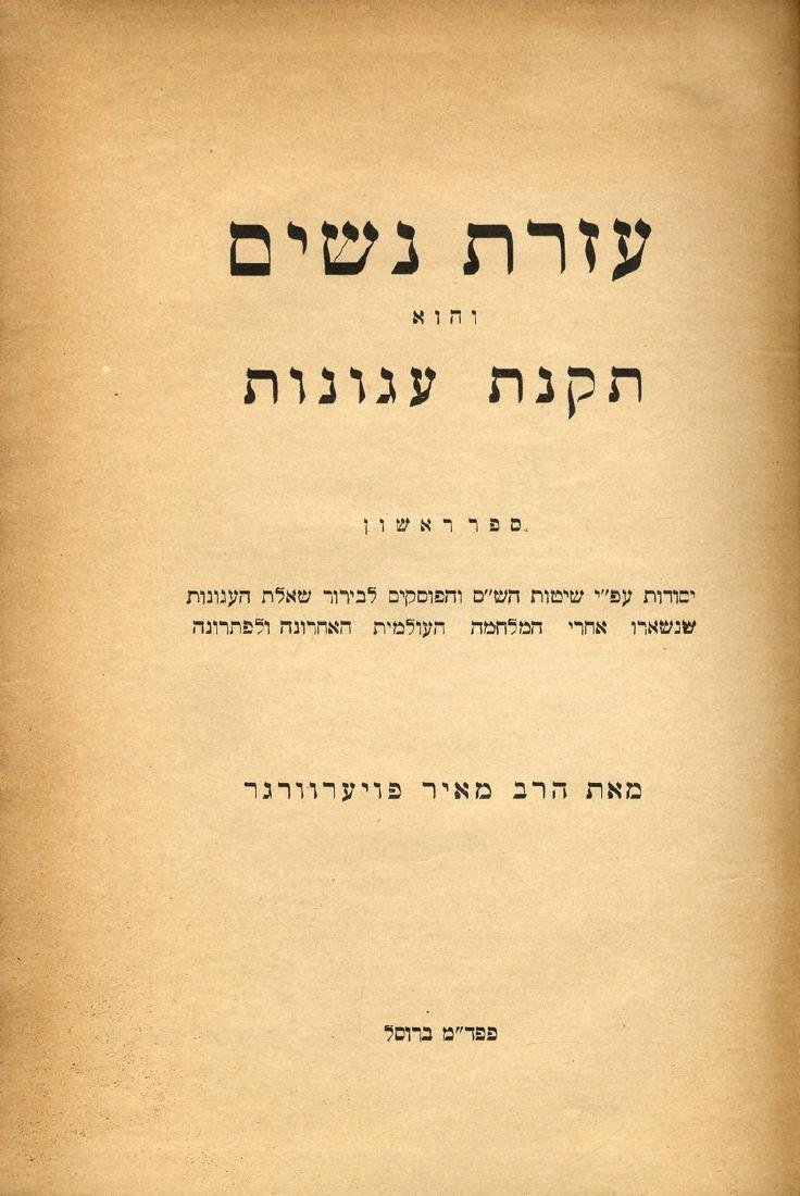 """Ezrat Nashim V'Hu Takanat Agunot"" - Inscribed and"
