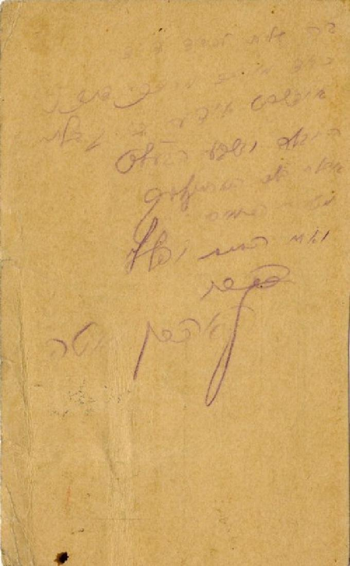 Letter by the Admor Rabbi Aharon Roth