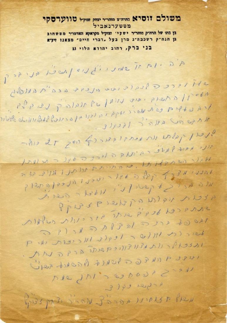 Letter from the Admor of Chernobyl Rabbi Meshulem