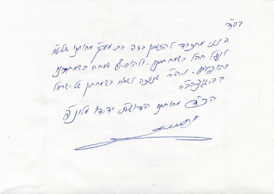Invitation to Rabbi Avraham Chaim Roth's
