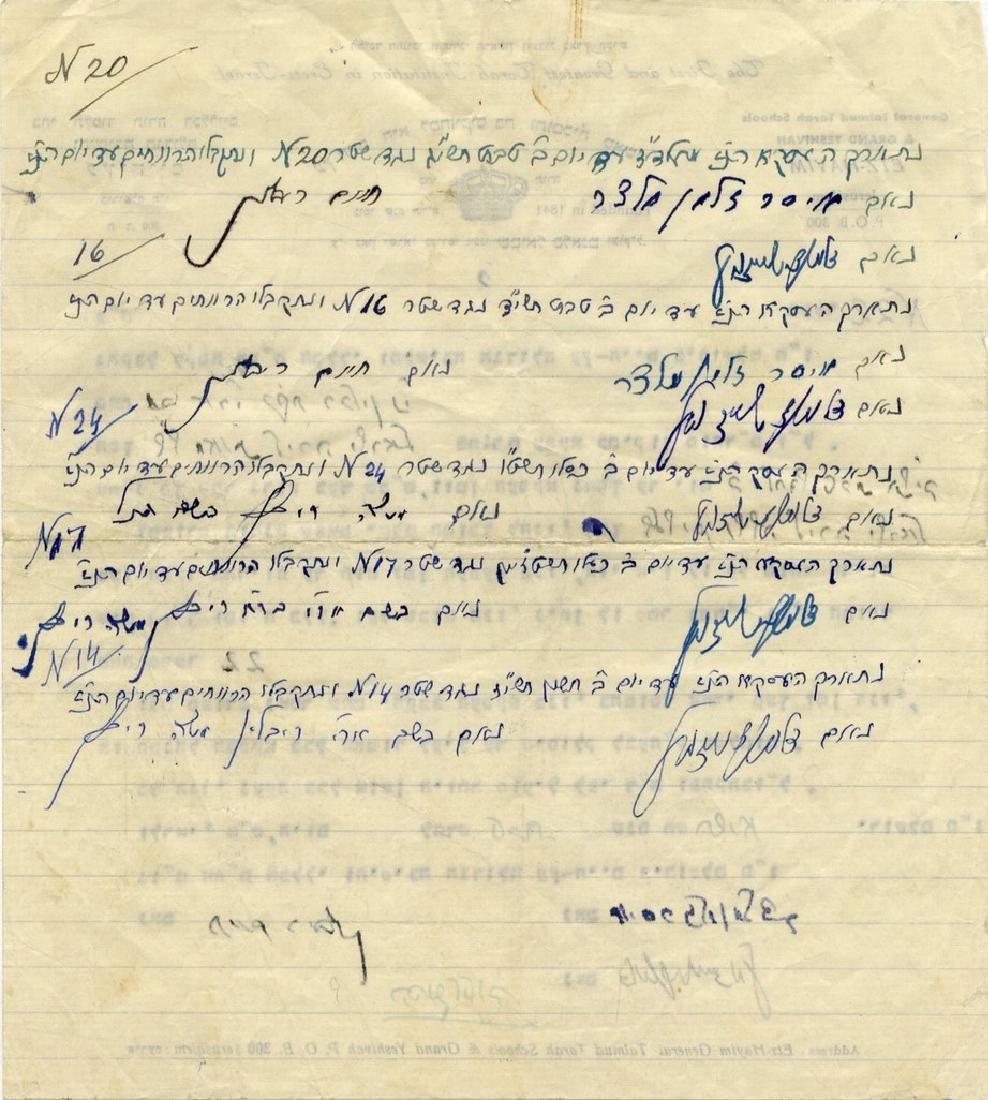 Letter from Rabbi Isser Zalman Meltzer. [1951] - 2