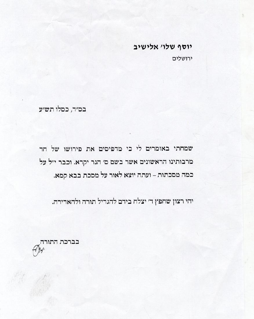 Letter by Rabbi Yosef Shalom Elyashiv