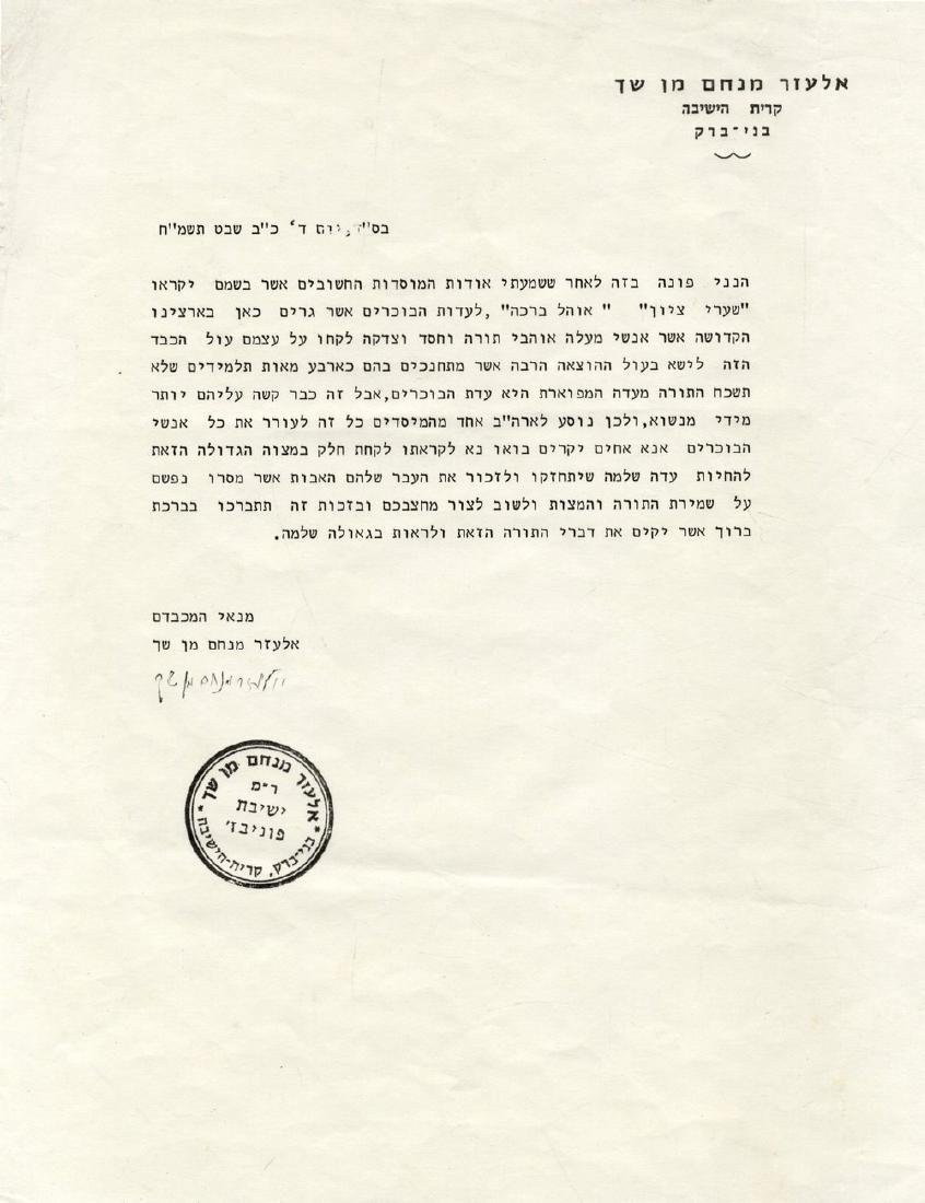 Touching Letter from Rabbi Shach Encouraging the
