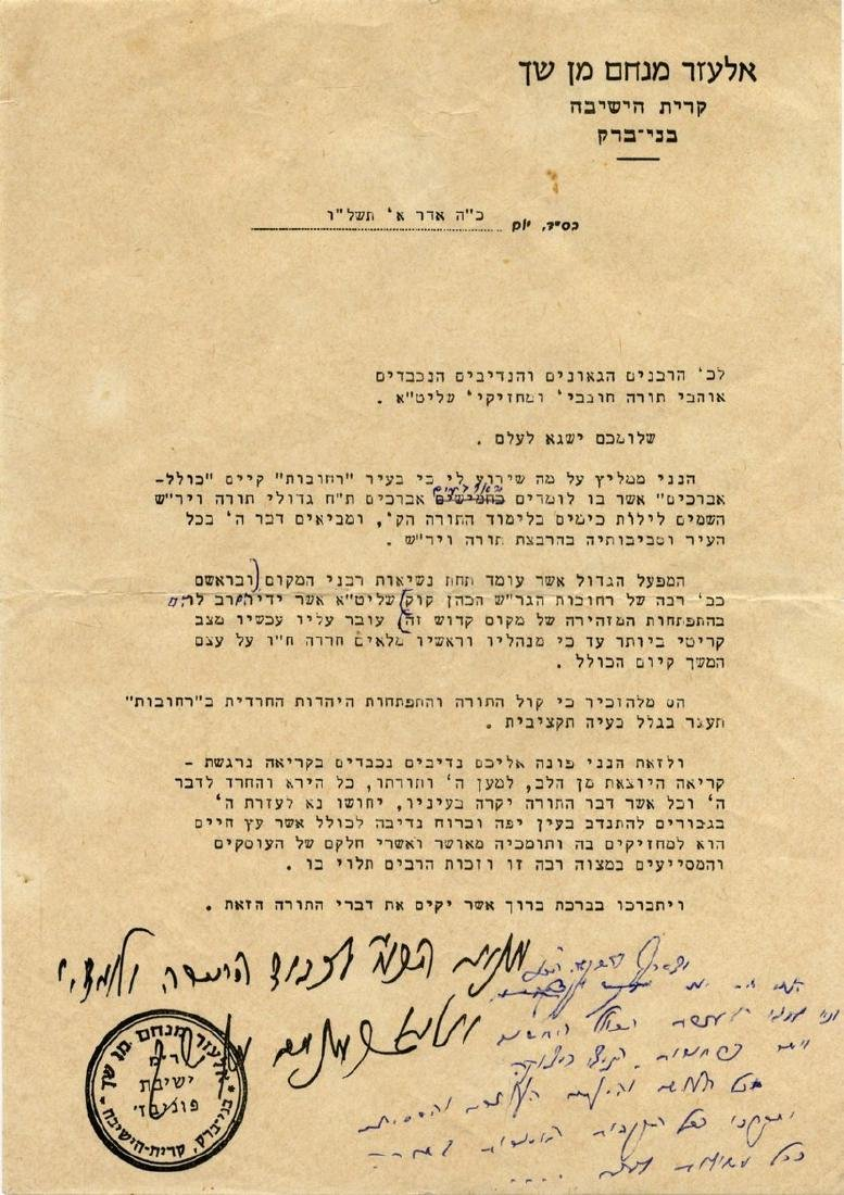 Letter from Rabbi Shach with a Handwritten Addition by