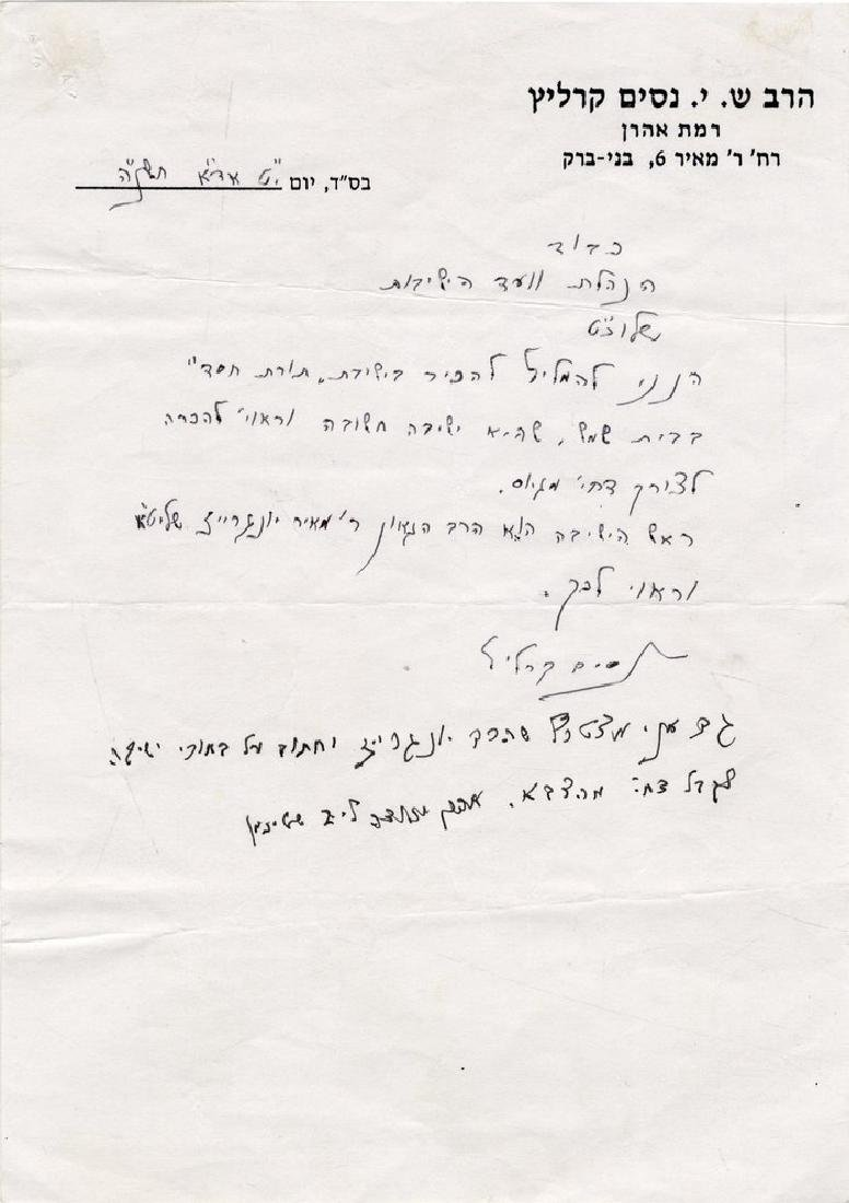 Joint Letter from Rabbi Aharon Leib Shteinman and Rabbi