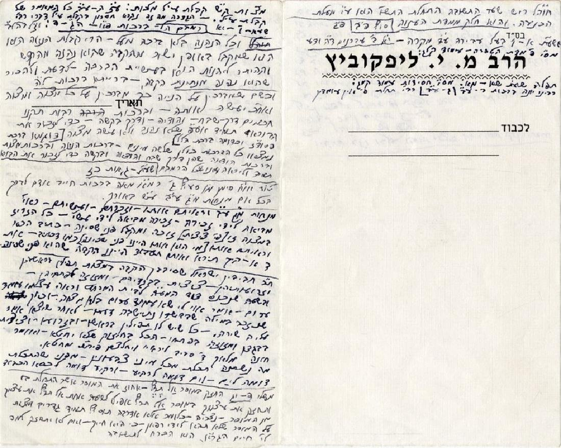 A Draft of a Eulogy in the Handwriting of Rabbi Michel