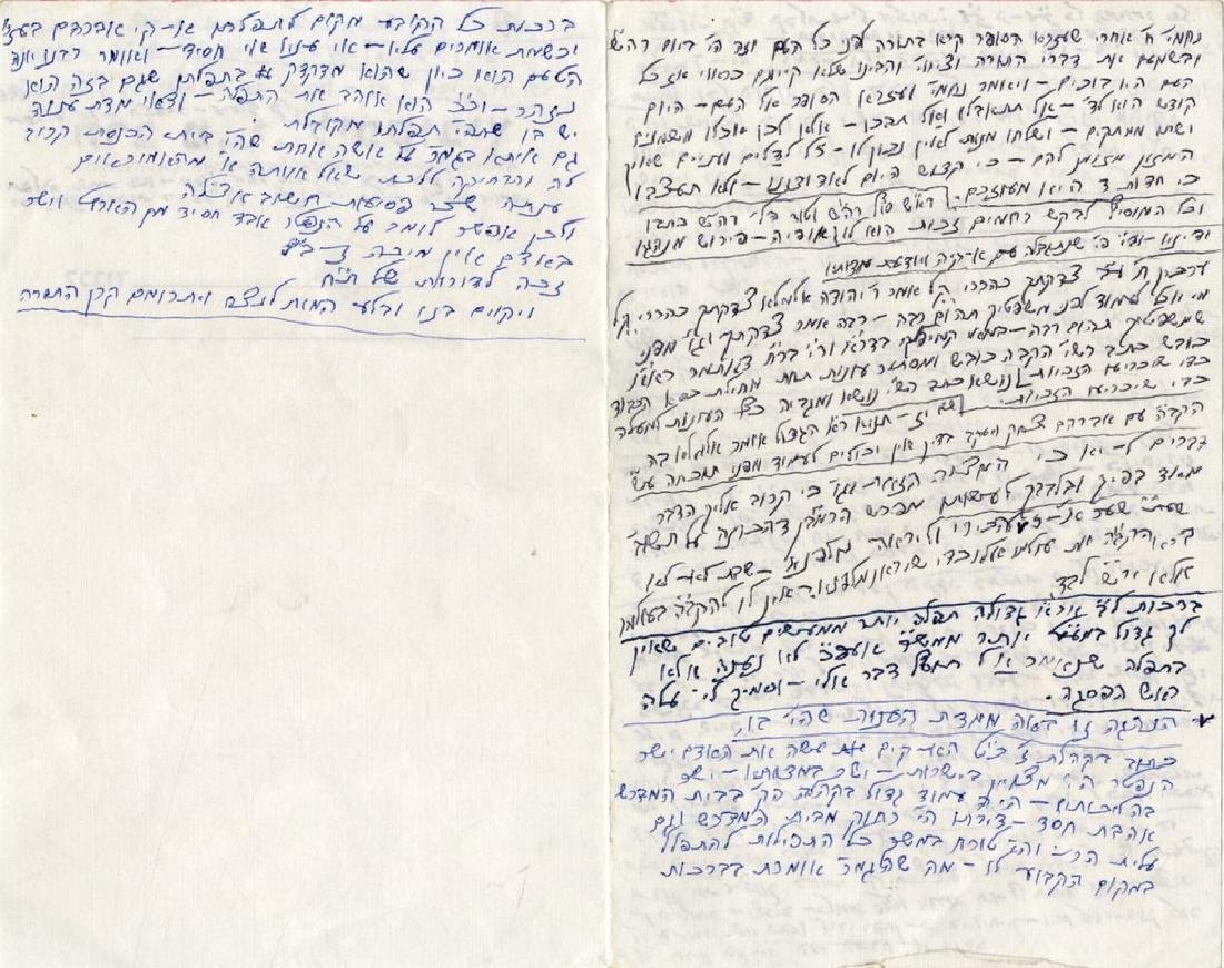 A Draft of a Eulogy in the Handwriting of Rabbi Michel - 2