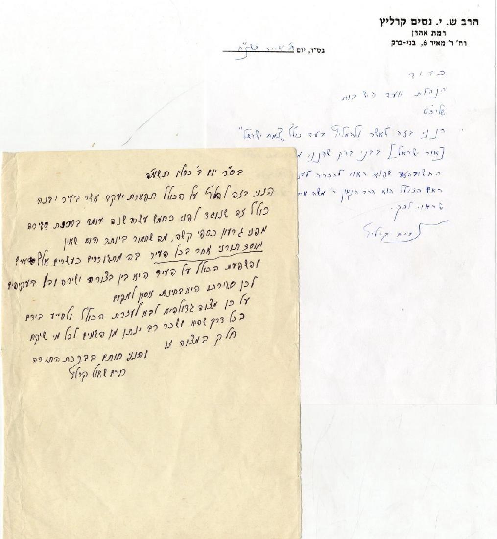 Two Letters - Rabbi Nissim Karelitz/Rabbi Chaim Shaul
