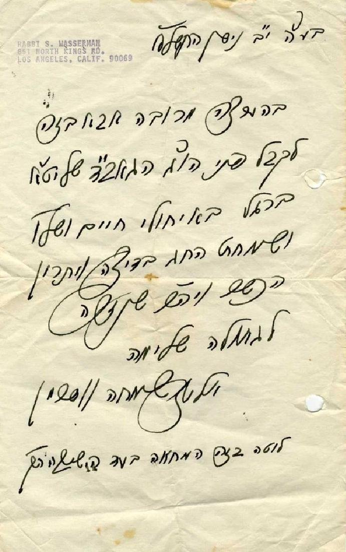 Letter from Rabbi Elazar Simcha Wasserman