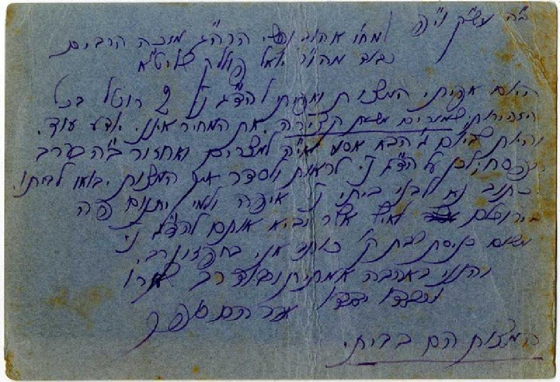 Interesting Letter Regarding Baking Matzot by Rabbi