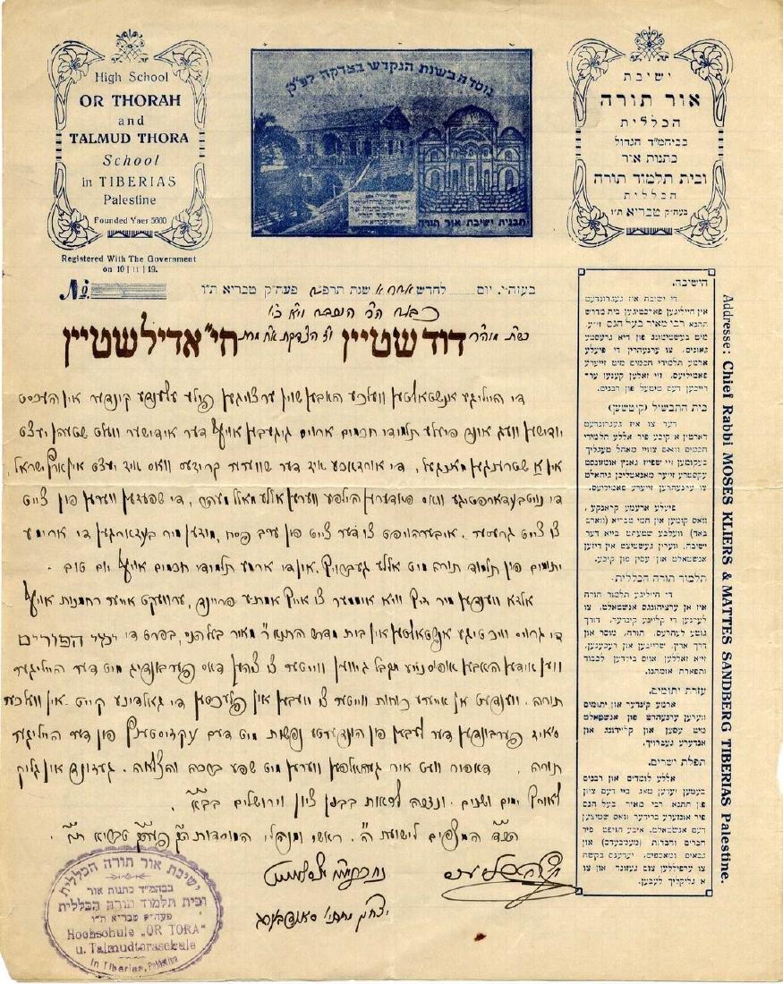Letter from Rabbi Moshe Clears, Rosh Yeshiva of 'Ohr