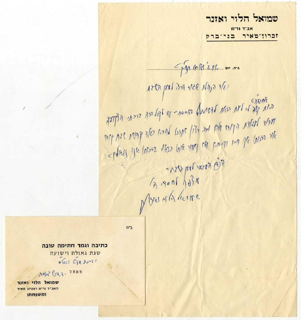 Letter by Rabbi Shmuel HaLevi Wosner - Encouraging