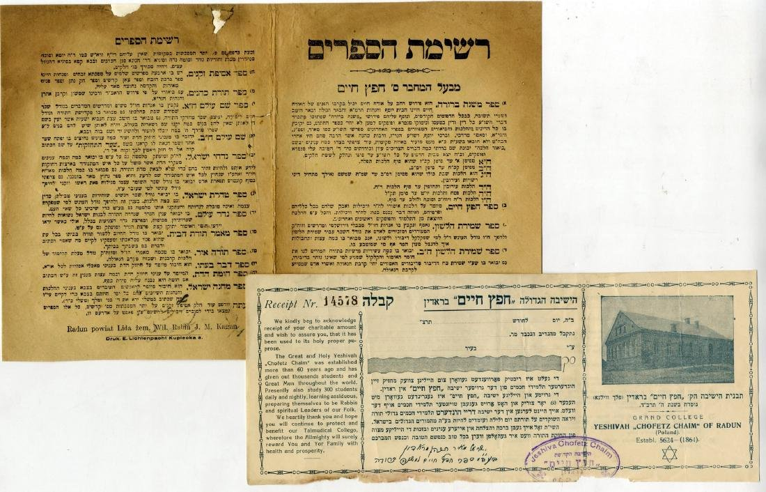 The Chofetz Chaim - Collection of Papers Printed in his