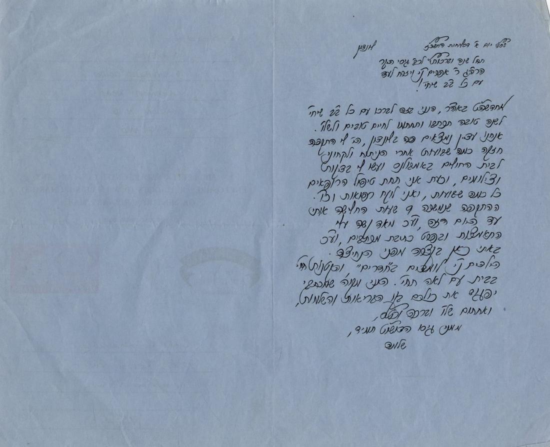 Letter from Rabbi Shlomo Brevda to his Brother-in-Law