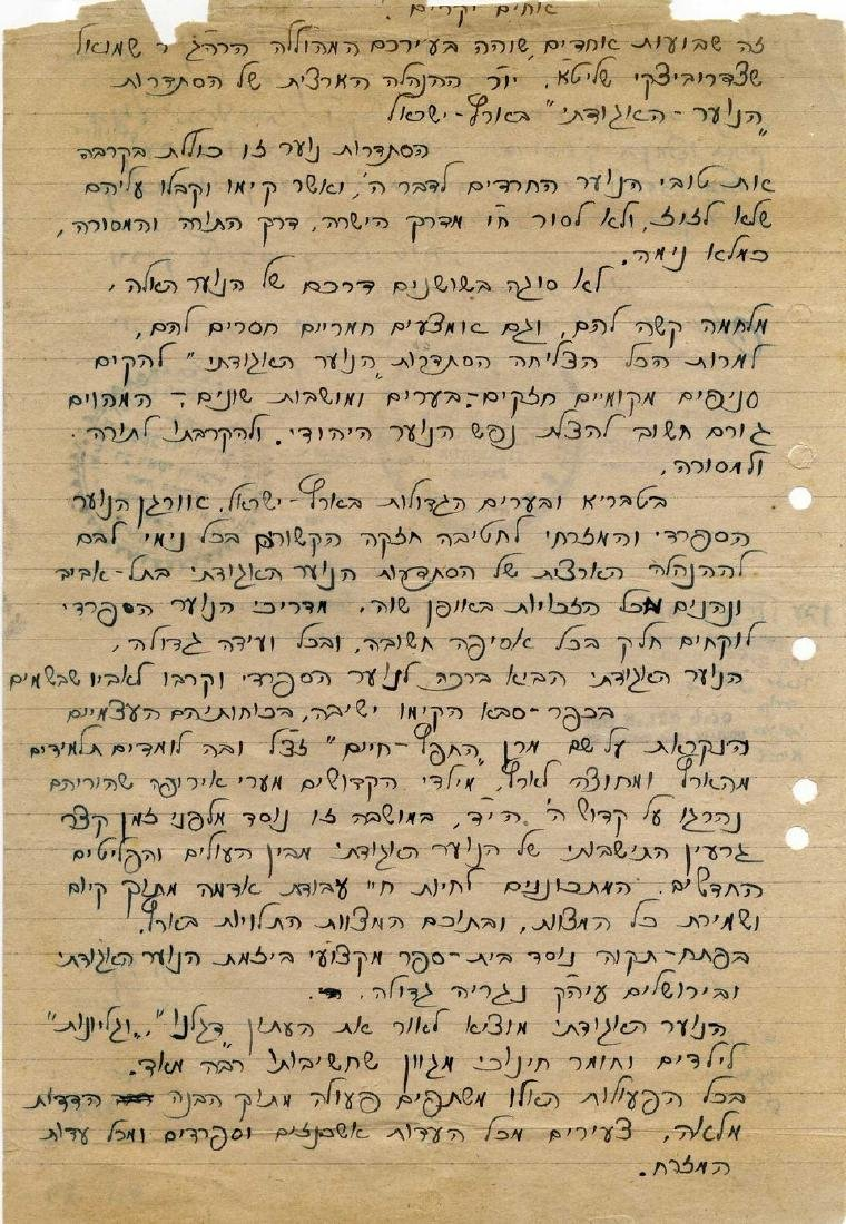 Letter Issued by the Leaders of the Sephardic Community