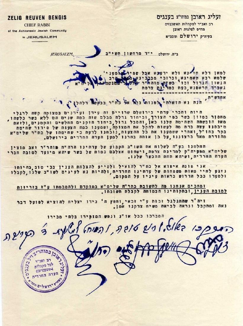 Letter from Rabbi Zelig Reuven Bengis, 1952