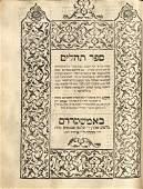 Shaar HaShamayim  Siddur HaShla Amsterdam 1717