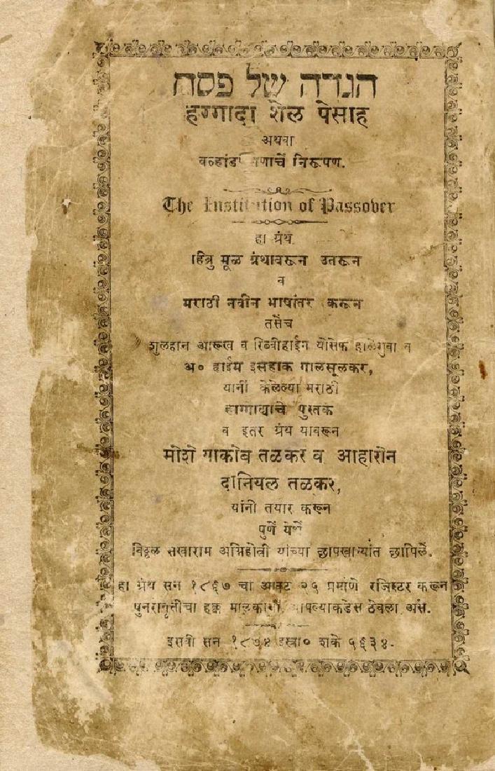 Passover Haggadah with Marathi Translation. Pune, 1874