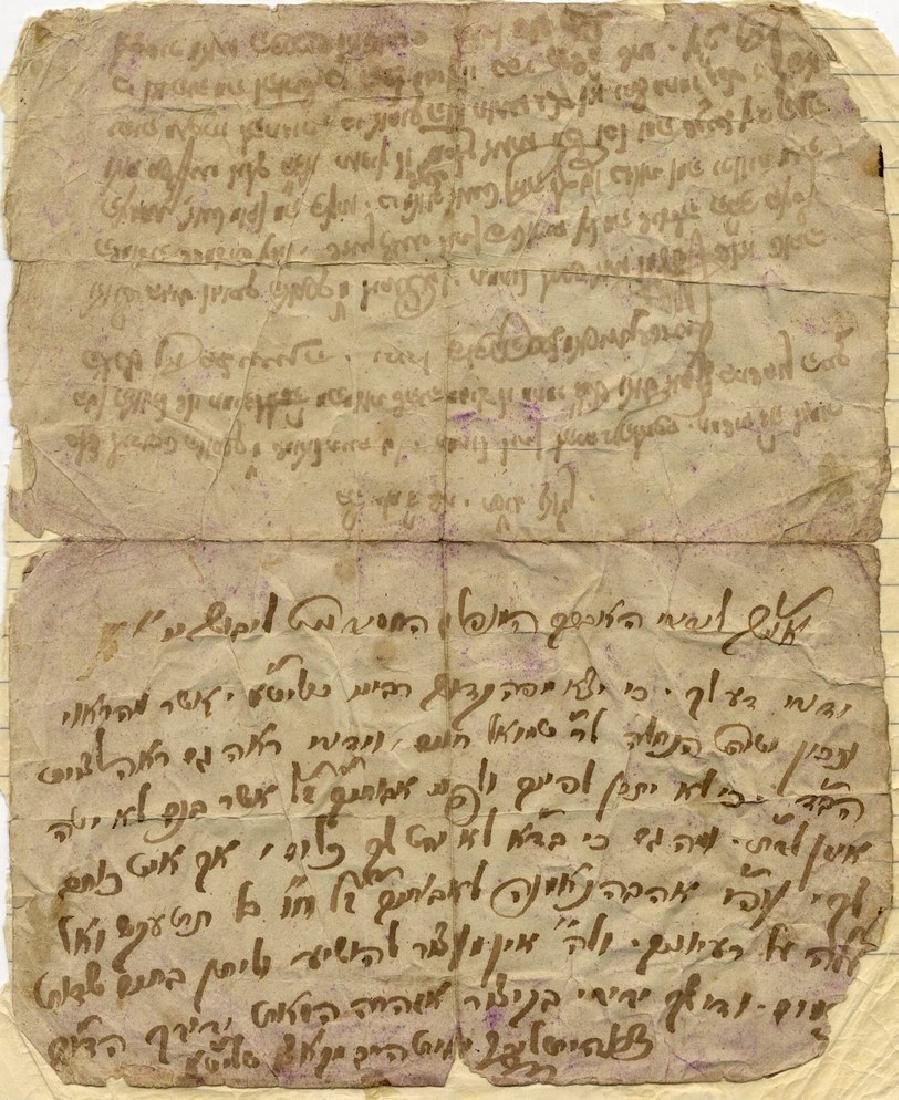 Letter from Rabbi Dovid of Kotzk and his Son Rabbi Tzvi