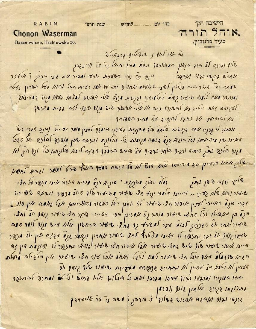 Long and Rare Letter with Words of Torah from Rabbi