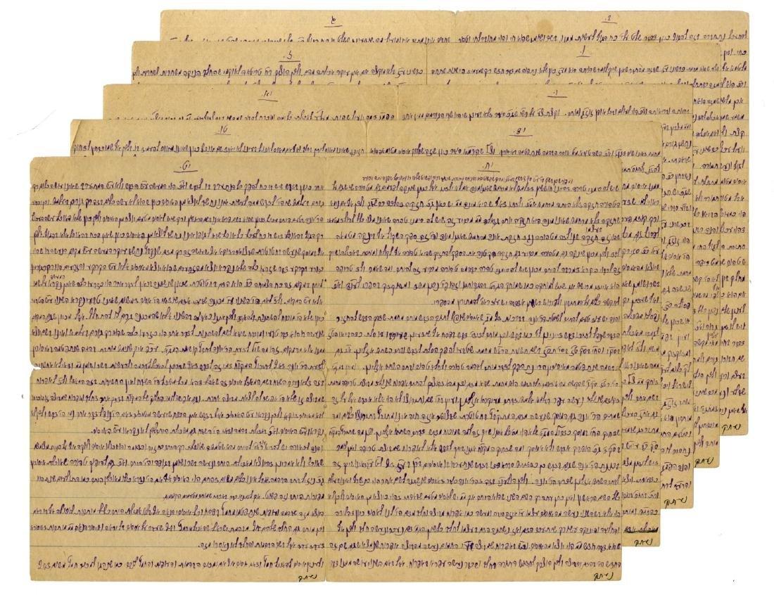 Lengthy - 20 Page - Responsum from Rabbi Moshe